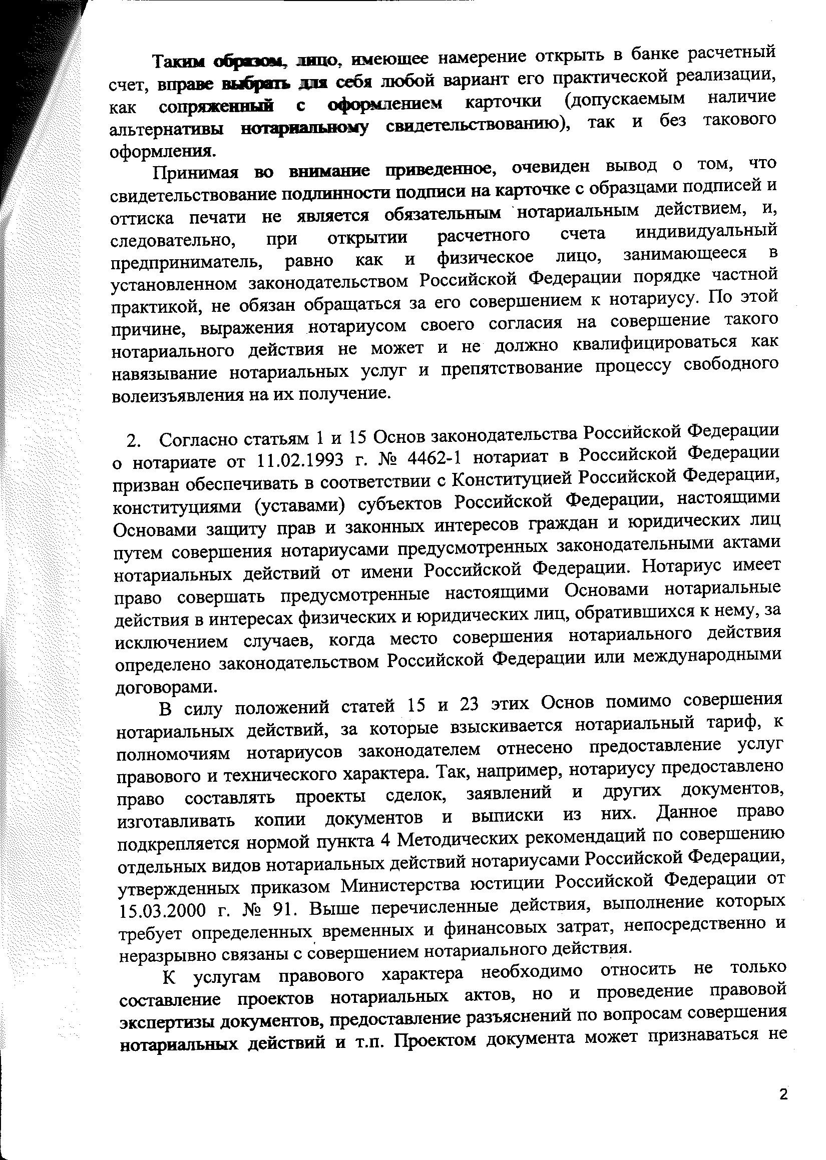 Ответ ННП стр.2