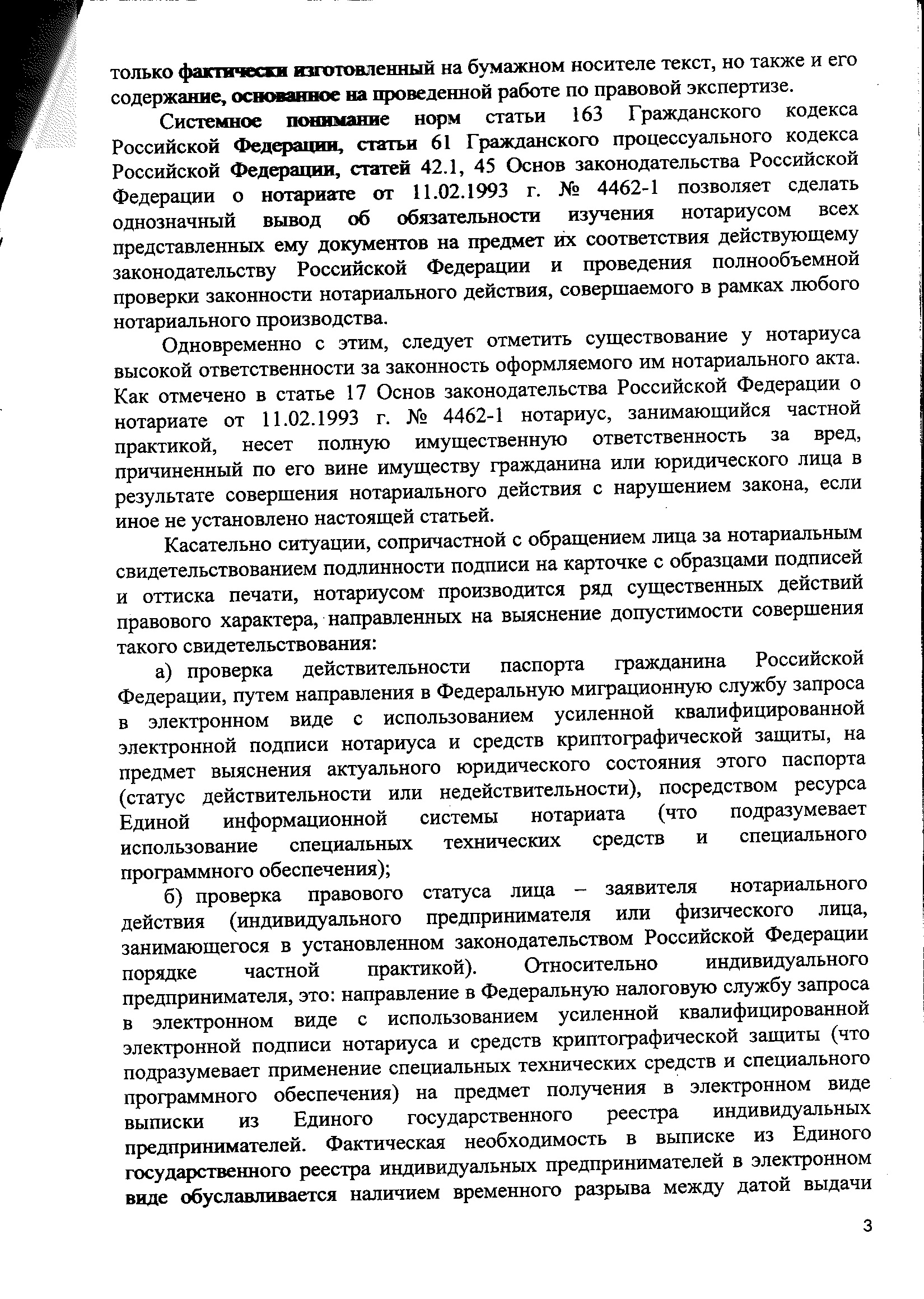 Ответ ННП стр.3