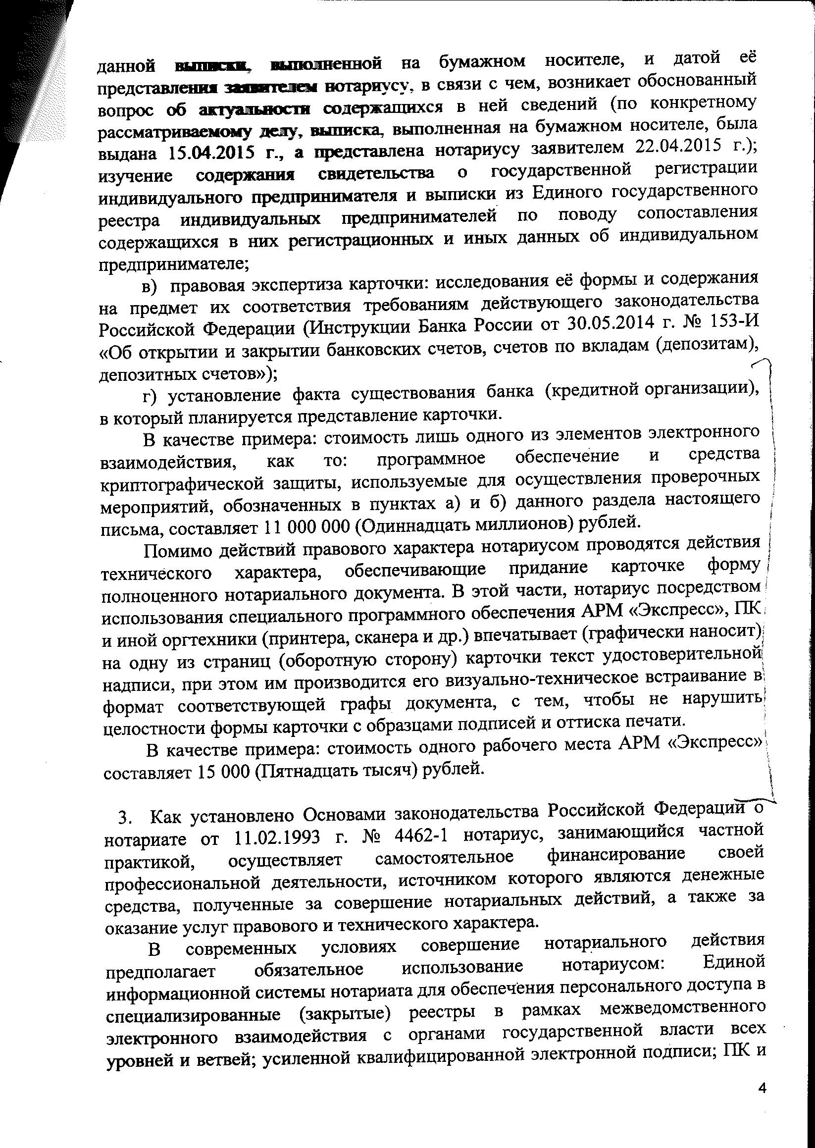 Ответ ННП стр.4
