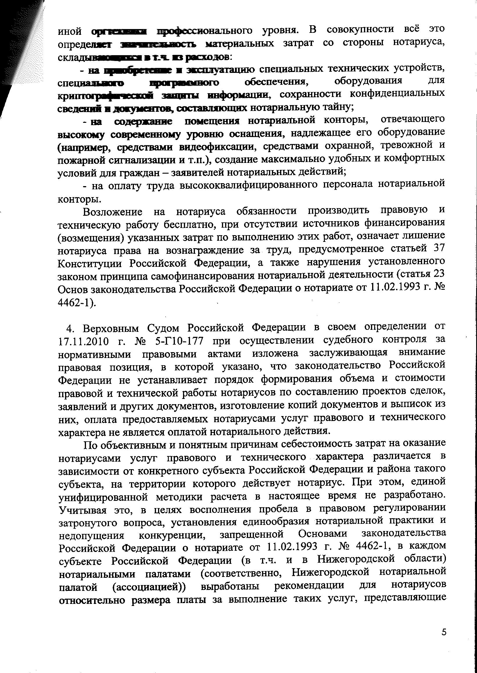 Ответ ННП стр.5